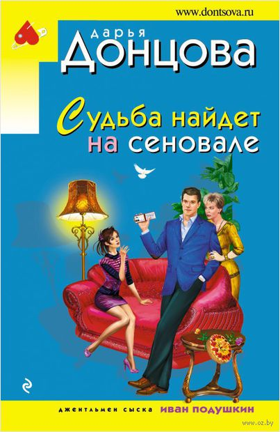 Судьба найдет на сеновале (м). Дарья Донцова