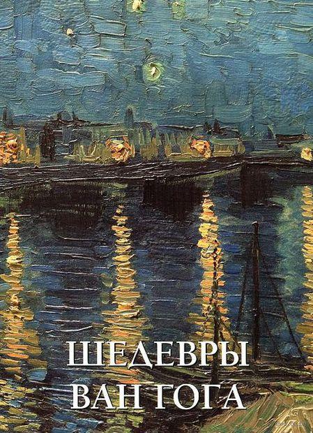 Шедевры Ван Гога. Альбом. Елена Милюгина