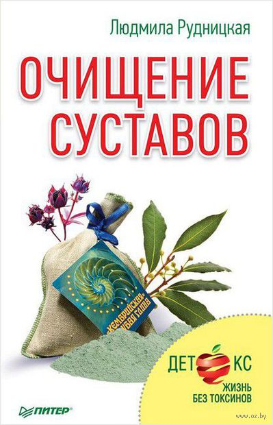 Очищение суставов. Людмила Рудницкая