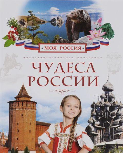 Чудеса России — фото, картинка