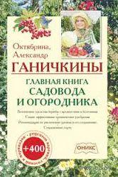 Главная книга садовода и огородника. Александр Ганичкин, Октябрина Ганичкина
