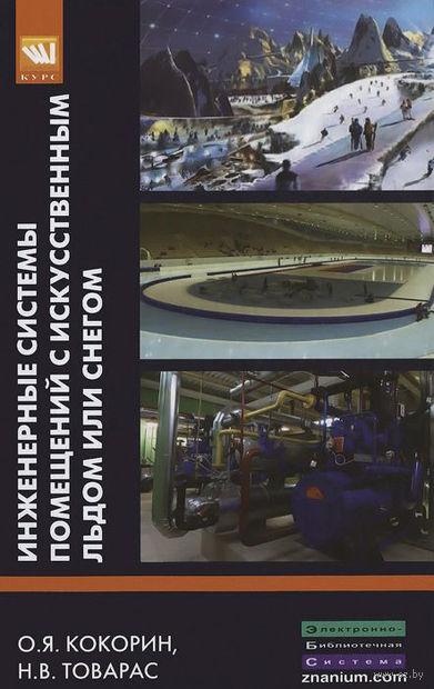 Инженерные системы помещений с искусственным льдом или снегом. Н. Товарас, О. Кокорин