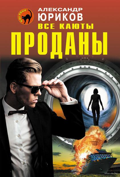 Все каюты проданы (м). Александр Юриков