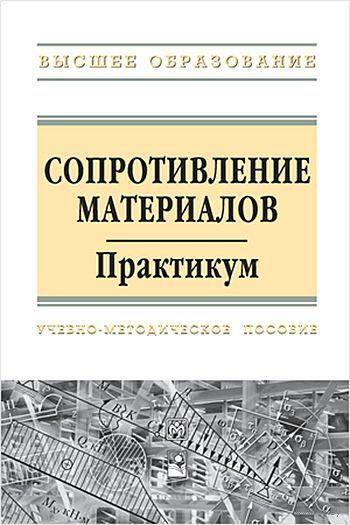 Сопротивление материалов. Практикум. С. Зиневич, В. Пенькевич, О. Вербицкая