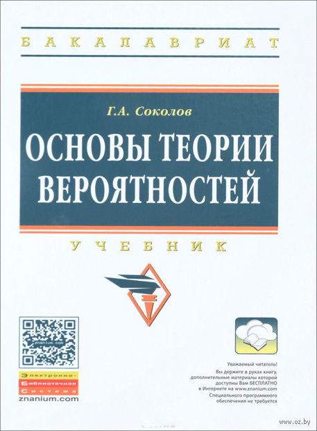 Основы теории вероятностей. Григорий Соколов