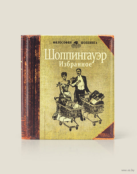 "Чехол для карт ""Шоппингауэр"" — фото, картинка"