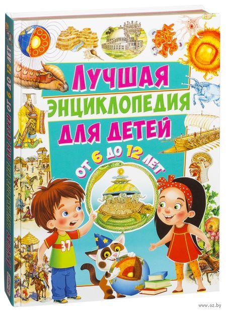 Лучшая энциклопедия для детей от 6 до 12 лет — фото, картинка