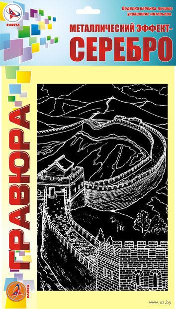 """Гравюра """"Великая Китайская стена"""" (серебро) — фото, картинка"""