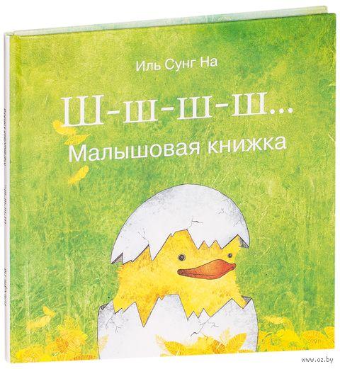 Ш-ш-ш... Малышовая книжка — фото, картинка