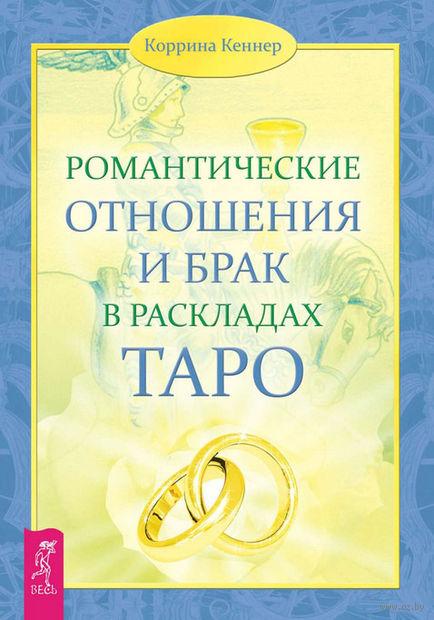 Романтические отношения и брак в раскладах Таро — фото, картинка