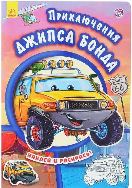 Приключения Джипса Бонда (+ наклейки) — фото, картинка