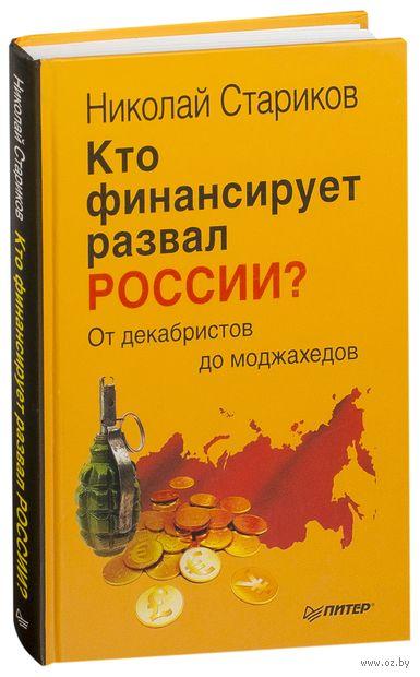 Кто финансирует развал России? От декабристов до моджахедов. Николай Стариков