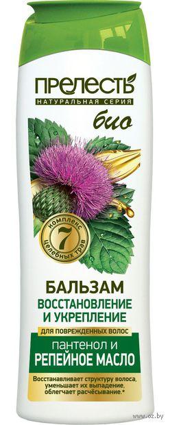 """Бальзам для волос """"Восстановление и укрепление. С пантенолом и репейным маслом"""" (250 мл) — фото, картинка"""