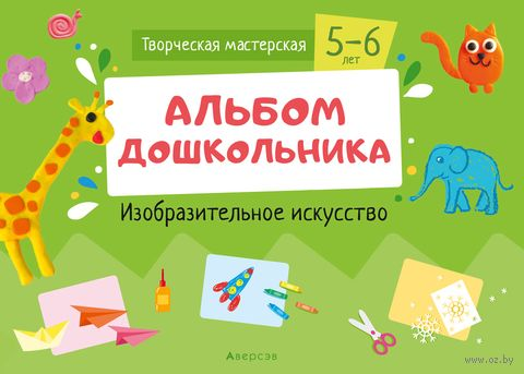 Творческая мастерская. 5-6 лет. Альбом дошкольника. Изобразительное искусство — фото, картинка