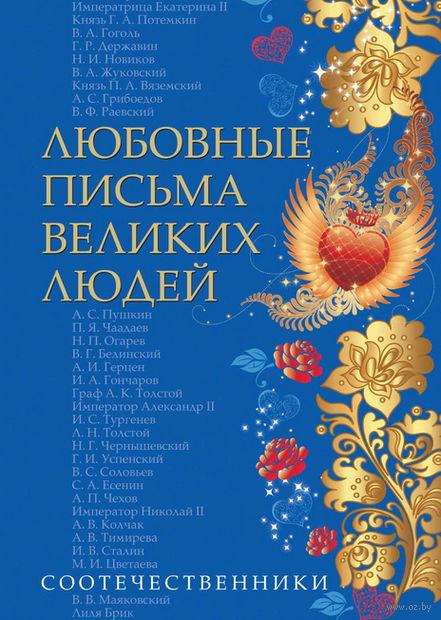 Любовные письма великих людей. Книга 3. Соотечественники