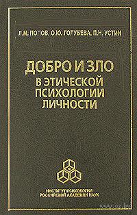 Добро и зло в этической психологии личности. Л. Попов, О. Голубева, П. Устин