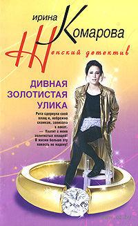 Дивная золотистая улика. Ирина Комарова