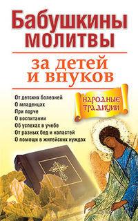 Бабушкины молитвы за детей и внуков