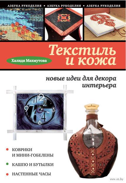 Текстиль и кожа. Новые идеи для декора интерьера. Халидя Махмутова