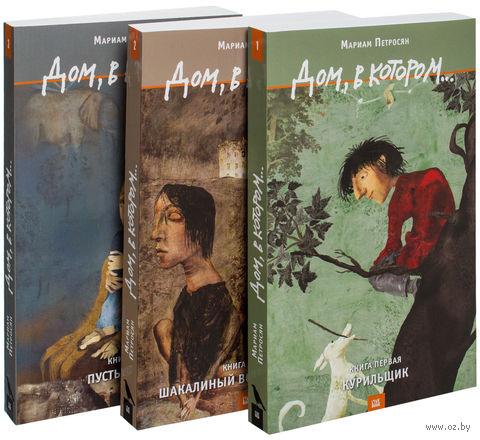 Дом, в котором... (мягкая обложка - в 3 томах). Мариам Петросян