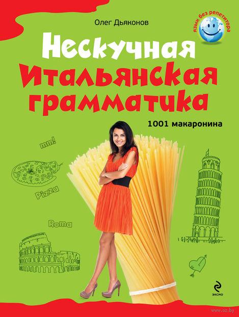 Нескучная итальянская грамматика. 1001 макаронина. Олег Дьяконов