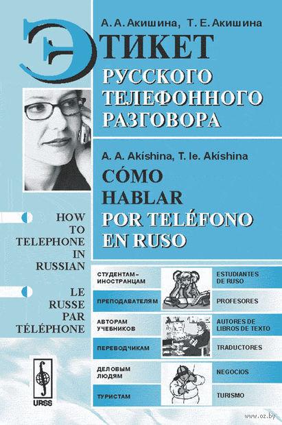 Этикет русского телефонного разговора — фото, картинка