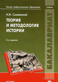 Теория и методология истории. Н. Смоленский