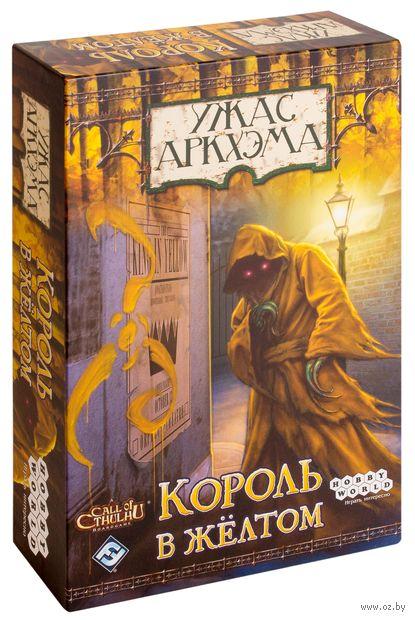 Ужас Аркхэма. Король в жёлтом (дополнение) — фото, картинка