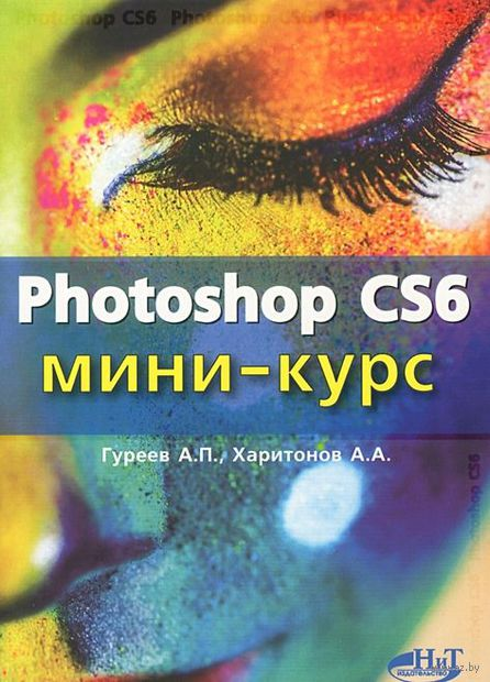 Photoshop CS6. Мини-курс. А. Харитонов, А. Гуреев