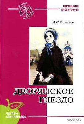 Дворянское гнездо. Иван Тургенев