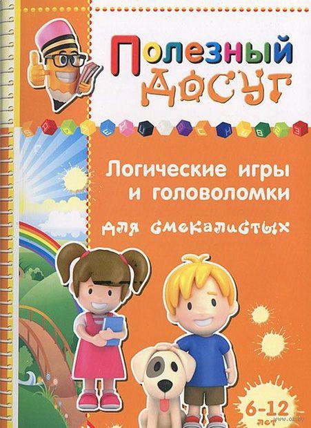 Логические игры и головоломки для смекалистых. Сергей Гордиенко