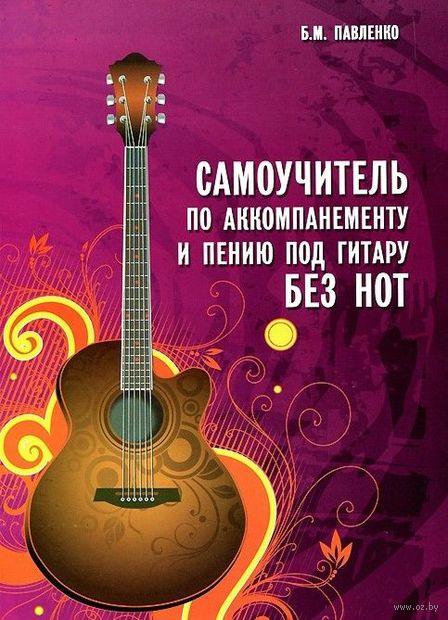 Самоучитель по аккомпанементу и пению под гитару. Борис Павленко