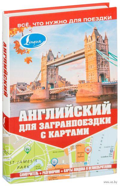 Английский для загранпоездки с картами. Марина Покровская