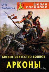 Боевое искусство воинов Арконы. Юрий Серебрянский