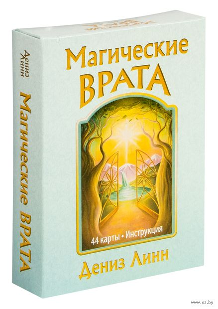 Магические врата (44 карты + инструкция). Дениз Линн