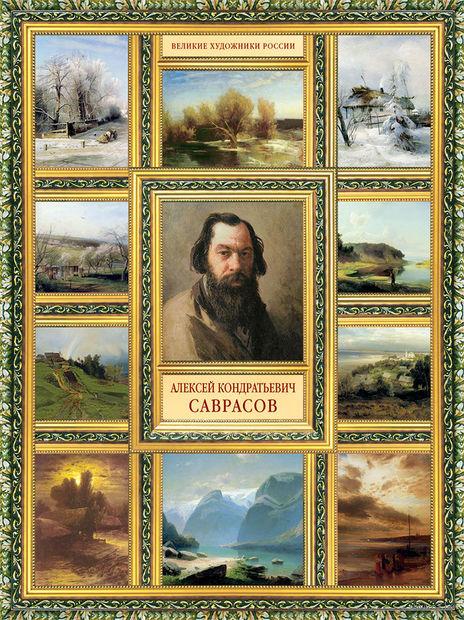 Алексей Кондратьевич Саврасов. Е. Орлова