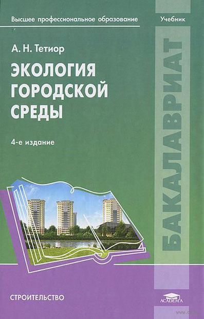 Экология городской среды. А. Тетиор