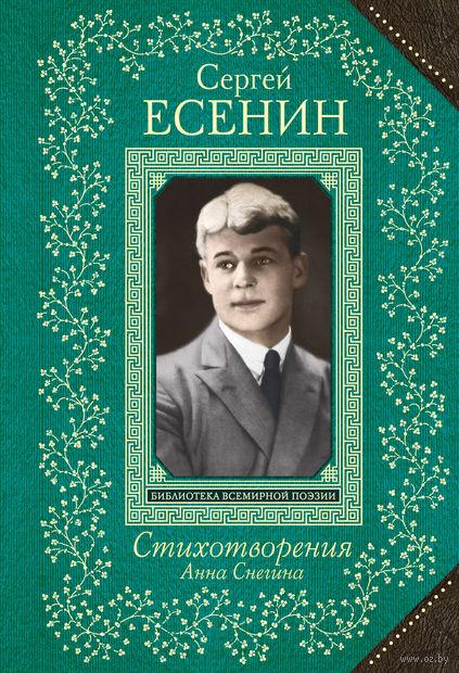 Анна Снегина. Стихотворения. Сергей Есенин