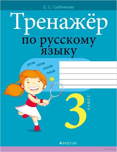 Тренажер по русскому языку. 3 класс. Елена Грабчикова