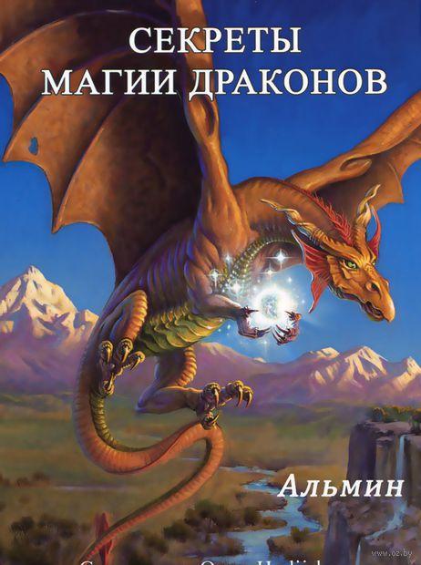 Секреты магии драконов — фото, картинка