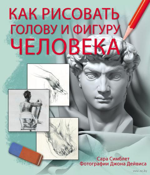 Как рисовать голову и фигуру человека. Сара Симблет