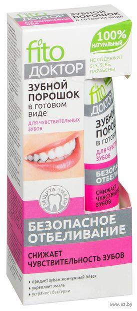 """Зубной порошок """"Для чувствительных зубов"""" (45 мл) — фото, картинка"""