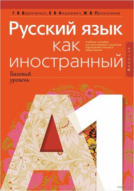 Русский язык как иностранный (базовый уровень). А1. Г. Вариченко, Е. Кишкевич, Ж. Проконина