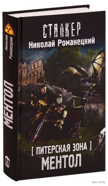 Питерская Зона. Ментол — фото, картинка