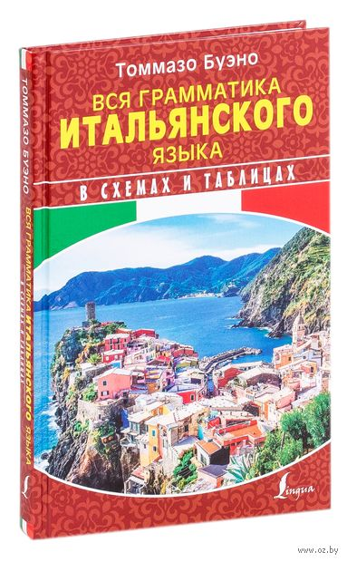 Вся грамматика итальянского языка в схемах и таблицах — фото, картинка