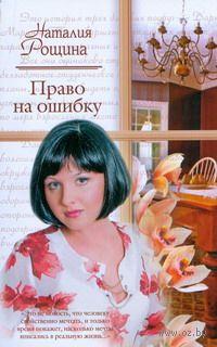 Право на ошибку (м). Наталия Рощина