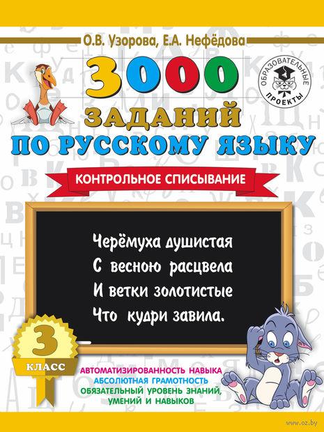 3000 заданий по русскому языку. Контрольное списывание. 3 класс — фото, картинка