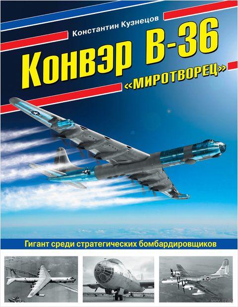Конвэр В-36 «Миротворец». Гигант среди стратегических бомбардировщиков — фото, картинка