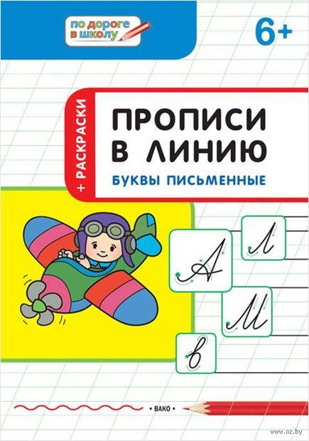 Прописи в линию. Буквы письменные. Тетрадь для занятий с детьми 6–7 лет — фото, картинка