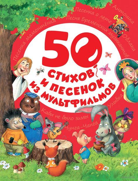 50 стихов и песенок из мультфильмов — фото, картинка